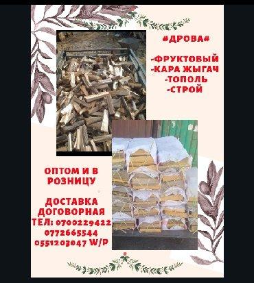 Продаю сухие дрова для шашлыка на зиму в печку, для камины, на той