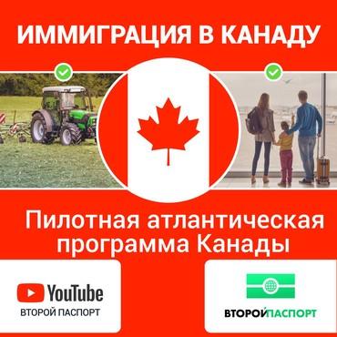 Тур агент - Кыргызстан: Иммиграция в КанадуПилотная атлантическая программа иммиграции