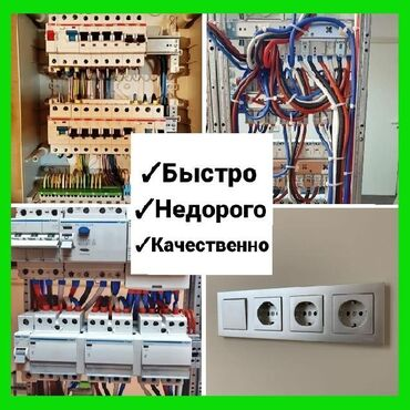 Электрик | Прокладка, замена кабеля