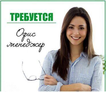 термобудка бишкек in Кыргызстан | САНТЕХНИКИ: Менеджер по персоналу. С опытом. Полный рабочий день