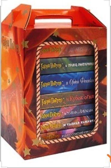 книга гарри поттер купить в Кыргызстан: Я куплю такой набор Гарри Поттера в твердый обложки