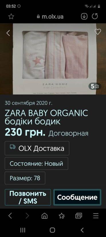 Боди - Кыргызстан: Новые боди 0+  Отдам за 250 с