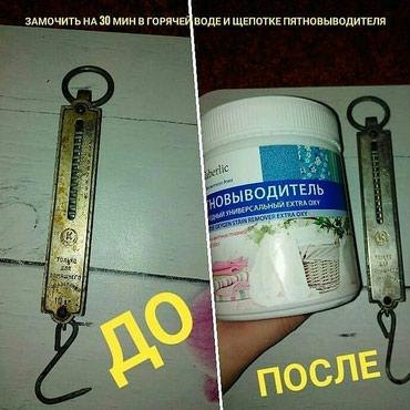 - Azərbaycan: Oksigenli leke cixarici parasok -hem ag, hem rengli, hem elle, hem de