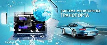 Предлагаем Вашему вниманию систему спутникового мониторинга - это эффе в Бишкек