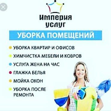 Предлагаем услуги уборки. уборка в Бишкек