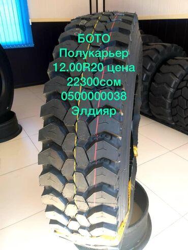 шины бу r16 в Кыргызстан: Шины для Хова Шакман г.Бишкек