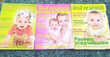"""Журналы """"мой ребенок"""", прописи"""