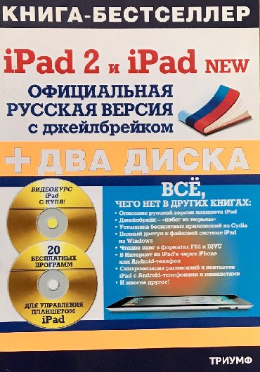ipad air a1475 в Кыргызстан: Ipad - продаю !ПОЛЕЗНУЮ книгу для обладателей продукции от APPLE