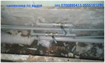 Электрик и Сантехник тел   Кант и по Бишкеко в Кант