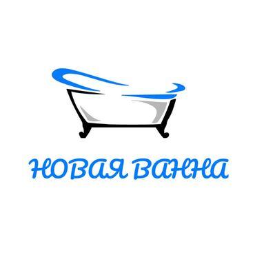 гиря чугунная 20 кг в Кыргызстан: Реставрация ванн жидким акрилом.В настоящее время это лучший способ