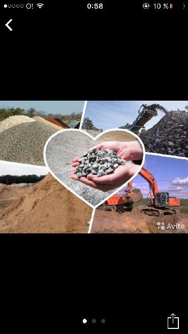 Бетон, строительный раствор в Кыргызстан: Продаю Отсев Песок Щебень