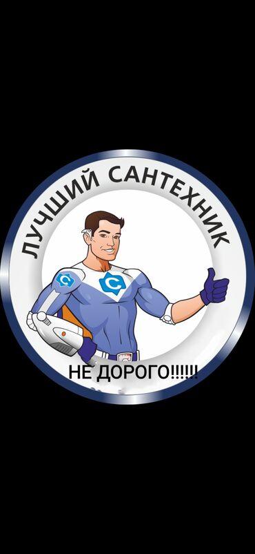 сантехник бишкек in Кыргызстан | САНТЕХНИКИ: Сантехник. С опытом