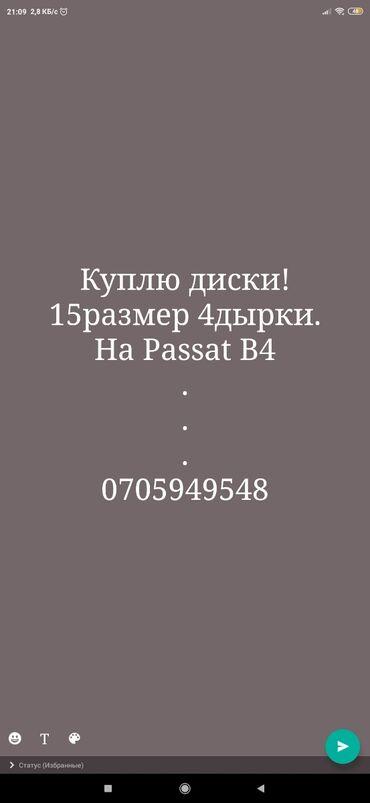 диски 15 купить в Кыргызстан: Куплю диски 15размер 4дырками на Passat B4!