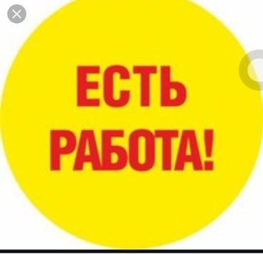 Срочно требуется оператор-диспетчер. в Бишкек