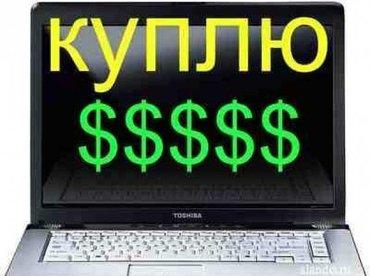 Скупка компьютеров, ноутбуков, в Бишкек