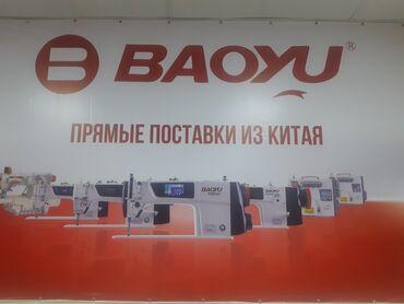 электро швейная машинка в Кыргызстан: Швейные машинки