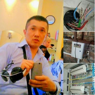 Электрик Бишкек. Работаю без посреднинков