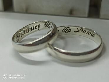 Обручальные кольца пара с гравировкой