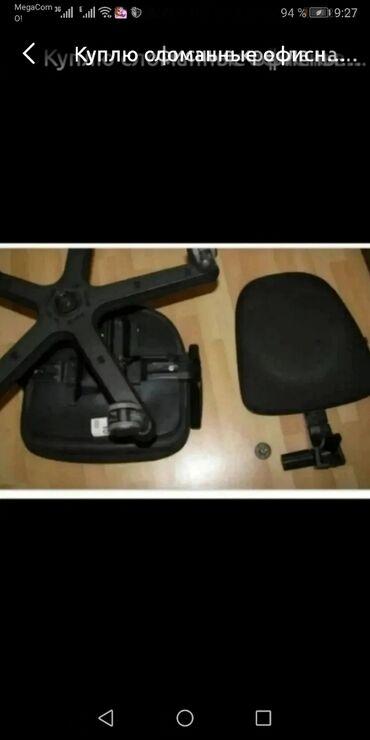 Куплю офисные стулья сломанные на запчасти