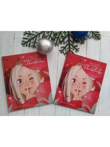 Снегурочка бумага - Кыргызстан: Продаю книги подарочного формата в твердой обложке, мелованная бумага