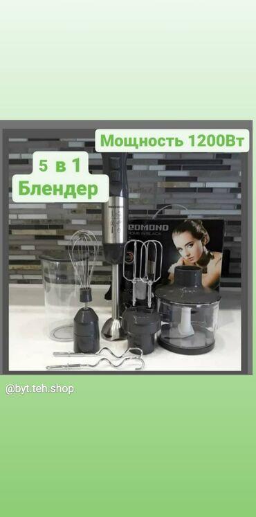 блендер цена в бишкеке in Кыргызстан   АРЕНДА ИНСТРУМЕНТОВ: Блендер 5в1 🥳🥳🥳🥳Доставка по городу бесплатноМощность 1200ВтREDMOND –