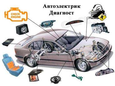 перешить панель авто в Кыргызстан: Требуется Мастера автоэлектрик, ходовщик, полировщик итд