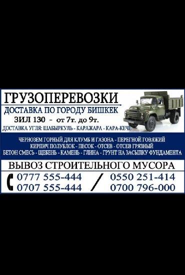 срв бишкек цена в Ак-Джол: Отсев чистый для бетона 7,5-8тн с доставкой по г Бишкек -