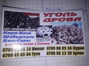 пустые мешки в Кыргызстан: Комур Уголь база 100% кара кече шабыркуль мешках сеянный орешка