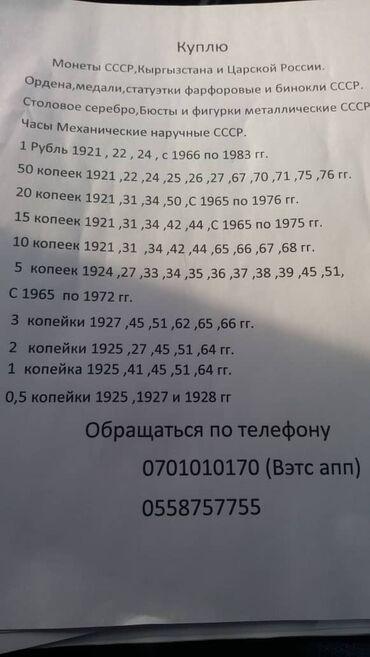 Куплю монеты СССР по списку