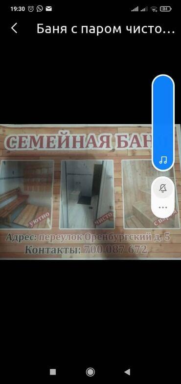 Семейная Баня с паром чисто уютно Горький перес переулок Оренбургский