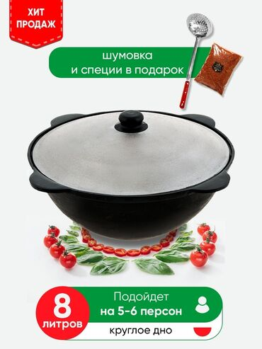 713 объявлений: Казан чугунный узбекский наманган 22 литраНастоящий узбекский казан -