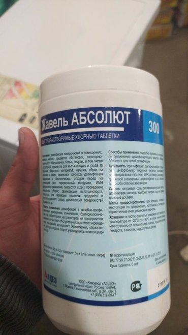 Хлор(хлорка) в таблетках 1 шт на 10 литров оптом(розница) доставка по