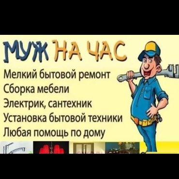 Услуги сантехника - Ремонт и установка в Бишкек