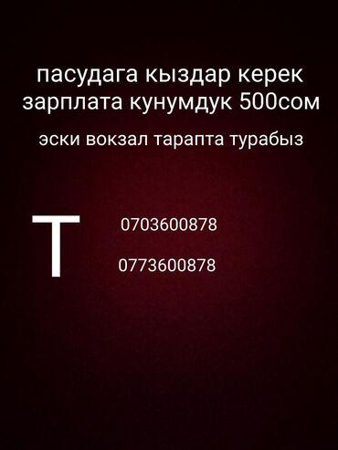 alfa romeo gtv 18 mt в Кыргызстан: Срочно! Керек зарплата 500