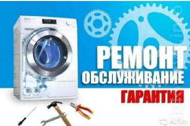 автомат кофемашина в Кыргызстан: Ремонт стиральных машин автомат качество Ремонт стиральных машин