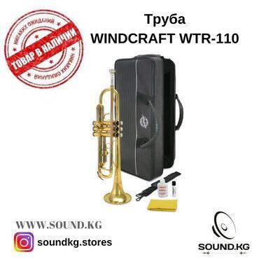 Другие музыкальные инструменты - Кыргызстан: Труба WINDCRAFT WTR-110 Bb- в наличии в нашем магазине!Windcraft