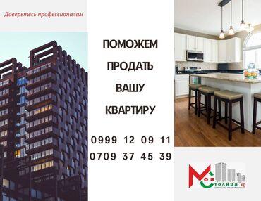 Квартиры - Бишкек: 15 комнат, 1 кв. м