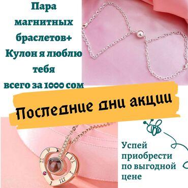 итальянские шелковые платья в Кыргызстан: Кулон я люблю тебя+ магнитные браслеты Супер акцияДоставка по всему