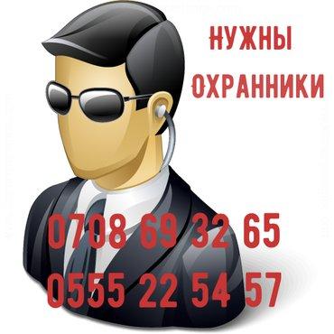 Нужны охранники   С знанием русского языка  ,Ответственнось и в Бишкек