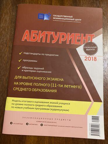 obyektlerin satisi 2018 в Азербайджан: Абитуриент 2018 год