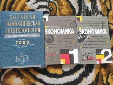 КнигиЭкономика:1. И.В. Липсиц – Экономика (учебник для 9 класса) в