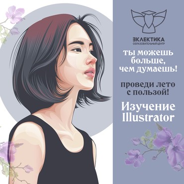 Курсы Illustrator в БишкекеAdobe Illustrator – векторный графический
