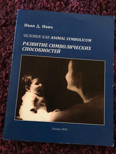 Covek kao Animal Simbolicum, Ivan Ivic, knjiga na ruskom, izdavac - Belgrade