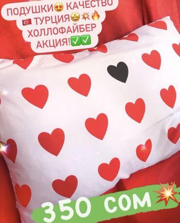 Акция !! Подушки для сна ТУРЦИЯ Холлофайбер наполнитель. Распродажа