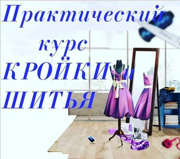 Практика вождения на механике - Кыргызстан: Курсы моделирования одежды, Курсы шитья