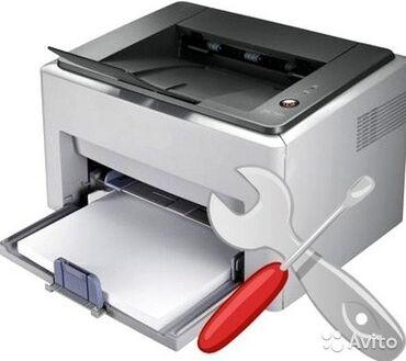сканер hp в Кыргызстан: Ремонт лазерных и струйных принтеров,копировальных аппаратов,сканеров!