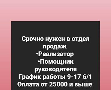Цистерна 25 кубов - Кыргызстан: Продавец-консультант. С опытом. 5/2