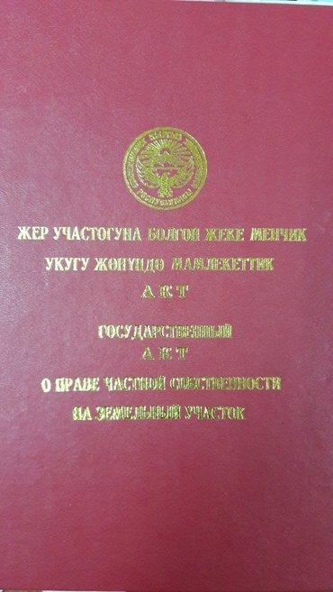 slezy na podushke v horoshem kachestve в Кыргызстан: Продам 5 соток от собственника