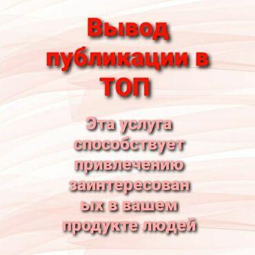 ПРОДВИЖЕНИЕ инстаграма Вывод публикации в ТОП Прирост заинтересованной