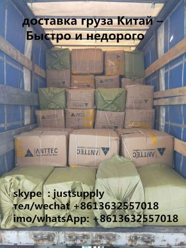 Just Supply Chain Service Co., Ltd предоставит Вам в Душанбе